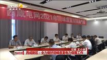 西咸新区:全力做好迎峰度夏电力保障工作