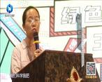 中国农资秀(2021-07-17)
