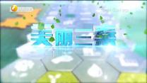 美丽三秦(2021-09-20)