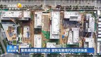 【在习近平新时代中国特色社会主义思想指引下】聚焦高质量项目建设 加快发展现代化经济体系