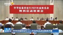 中华环保世纪行2021年宣传活动在陕西开展