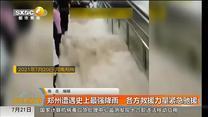 郑州遭遇史上最强降雨 各方救援力量紧急驰援