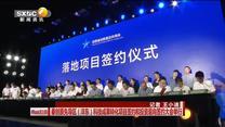 秦创原先导区(沣东)科技成果转化项目签约和投资意向签约大会举行