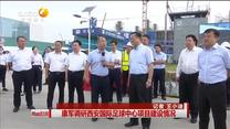 康军调研亚洲国内自拍愉拍国际足球中心项目建设情况