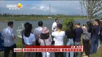 中央媒体采访团走进西咸新区 聚焦高质量发展