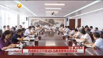 西咸新区召开政法队伍教育整顿总结会议