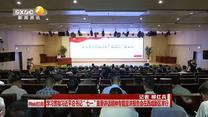 """学习贯彻习近平总书记""""七一""""重要讲话精神专题宣讲报告会在西咸新区举行"""