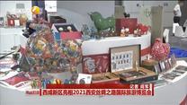 西咸新区亮相2021亚洲国内自拍愉拍丝绸之路国际旅游博览会
