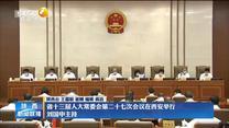 省十三届人大常委会第二十七次会议在西安举行 刘国中主持