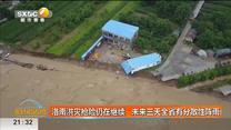 洛南洪灾抢险仍在继续 未来三天全省有分散性阵雨