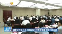 省委宣传部召开全省宣传工作季度调度会第二次会议