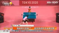 """""""我的时代到来了""""  陈梦获得乒乓女单冠军"""