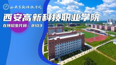 推廣 歡迎報考西安高新科技職業學院 在陜招生代碼8103