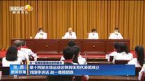 第十四届全国运动会陕西体育代表团成立  刘国中讲话 赵一德授团旗