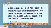 31省区市新增96例确诊 江苏新增35例确诊病例