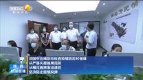 刘国中在咸阳市检查疫情防控时强调  从严落实措施规范防  从细完善预案迅速控 坚决防止疫情反弹