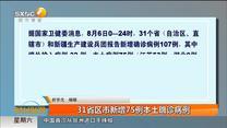 31省区市新增75例本土确诊病例