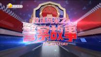 政法风采之警察故事 (2021-08-12)