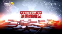晚间新闻站(2021-08-12)