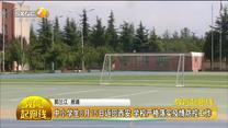 教育起跑线(2021-08-17)