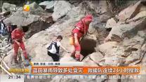 蓝田暴雨导致多处受灾   救援队连续24小时搜救