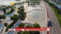 西咸新区:加快火炬传递沿线环境整治提升