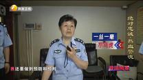 政法风采之警察故事 (2021-08-21)