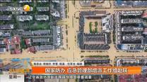 国家防办 应急管理部增派工作组赴陕