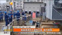 勉县遭遇特大暴雨灾害  电力瘫痪