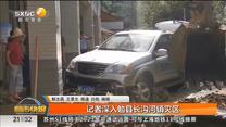 记者深入勉县长沟河镇灾区