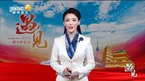 追赶超越·遇见新陕西 (2021-08-21)