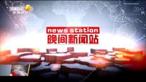 晚间新闻站(2021-08-28)