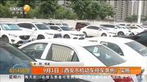 9月1日《西安市机动车停车条例》实施