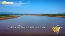 追赶超越谱新篇 渭南篇 让黄河成为造福人民的幸福河