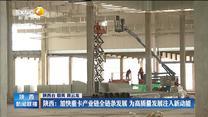 【在习近平新时代中国特色社会主义思想指引下】陕西:加快重卡产业链全链条发展  为高质量发展注入新动能