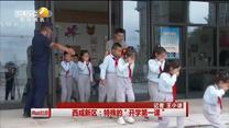 """西咸新区:特殊的""""开学第一课"""""""