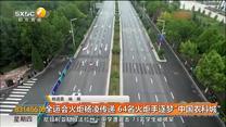 """全运会火炬杨凌传递   64名火炬手逐梦""""中国农科城"""""""