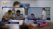 政法风采 警察故事 (2021-09-02)