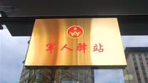 """西安推出首家""""军人驿站""""  免费住宿免费早餐"""