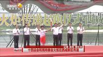 十四运会和残特奥会火炬在西咸新区传递