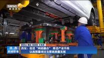 """【在习近平新时代中国特色社会主义思想指引下】西安:促进""""两链融合"""" 推进产业升级 以高质量项目支撑高质量发展"""