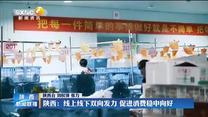 【在习近平新时代中国特色社会主义思想指引下】陕西:线上线下双向发力  促进消费稳中向好