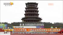 汉江之滨开跑 十四运会和残特奥会火炬汉中传递