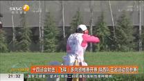 十四运会射击(飞碟)多向资格赛开赛 陕西队三名运动员参赛