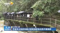 李斌率全国政协重点提案调研组在陕开展调研