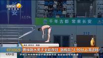 曹缘跳水男子全能夺冠 跳板赢74.90分上演逆转