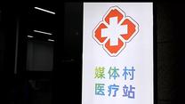 [十四运会]177名医护人员24小时 守候全运村