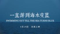 [纪录片]《一直游到海水变蓝》西安首映