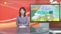 美丽三秦 (2021-09-11)