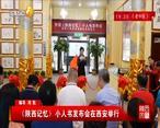 陕西文艺报道 (2021-09-14)